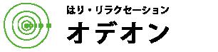 滋賀県 南草津 鍼灸院 はり・リラクセーション ODEON